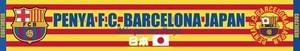 PBJマフラータオル(カタルーニャカラー)