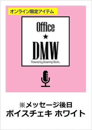 ボイスチェキ ホワイト【10/27~10/29受付分】