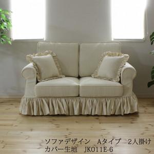 カントリーカバーリング2人掛けソファ(A)/JK011E-6生地/裾フリル