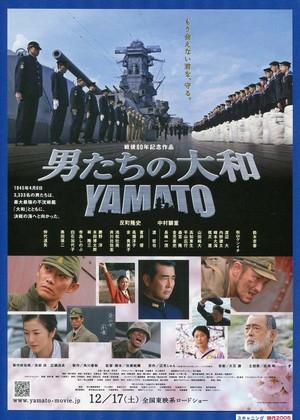 男たちの大和 YAMATO(2A)