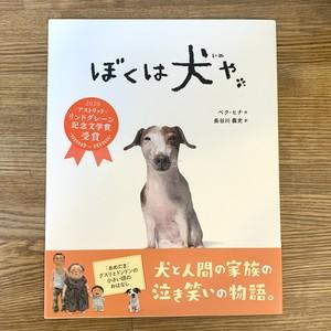 【新品】ぼくは犬や(ブロンズ新社)