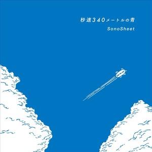 【予約】SonoSheet / 秒速340メートルの青