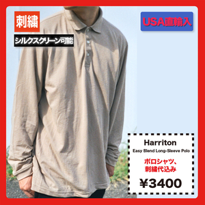 Harriton Mens Easy Blend Long-Sleeve Polo (品番M265L)