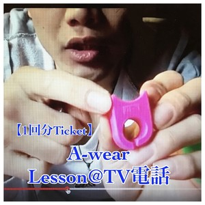 A-wear Lesson Ticket.@TV電話