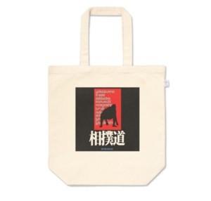 オリジナルトートバック 相撲編「相撲道」(M)