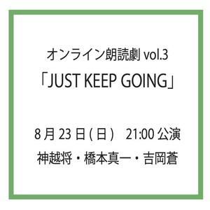 オンライン朗読劇『JUST KEEP GOING』8/23_21:00