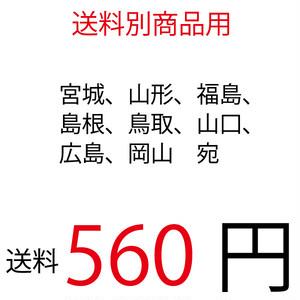 送料別商品用 送料 560円