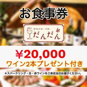 ¥20,000お食事券*ワイン2本プレゼント付き。