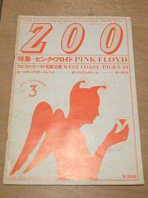 ZOO SUPER HEAD MAGAZINE 1975年11月 第3号 / 特集 ピンク・フロイド