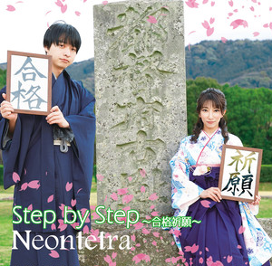 【CD】Type-A「Step by Step~合格祈願~/淡色Days」