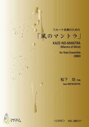 M0717 KAZE-NO-MANTRA (Mantra of Wind)(Flute Ensemble/I. MATSUSHITA /Full Score)