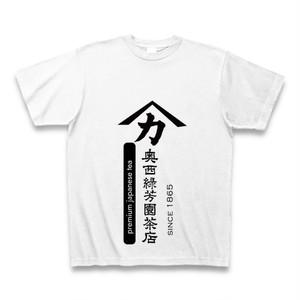 奥西緑芳園 premium japanese teaシャツ