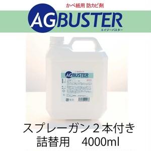 <詰替用> エージーバスター KG-110 4000ml かべ紙用 スプレーガン2本付き
