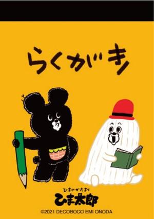【パラパラメモTube(R)】らくがき編(凸凹オノダエミ)