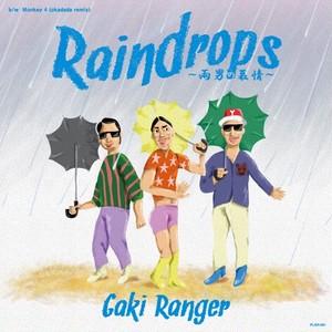 7inchアナログ【Raindrops~雨男の慕情~】
