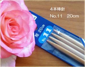 編み棒針 4本針 20cm No.11 Knitting Needles(編み針、棒針、編み物、編物、毛糸、手芸道具、手芸用品)