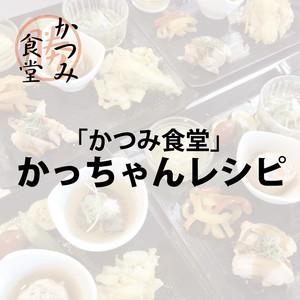 「かつみ食堂」かっちゃんレシピ