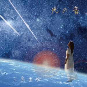2nd Mini Album「光の音 / 三島由衣」