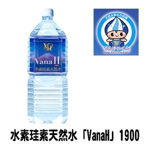 VanaH(バナエイチ)水素珪素天然水 1900ml 12本入