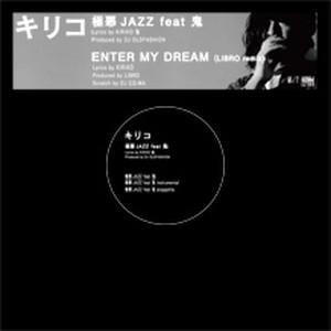 キリコ 『極悪JAZZ feat.鬼』(12')