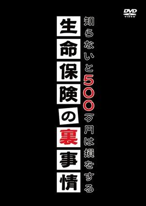 生保裏.com