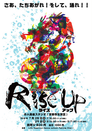 Falling star showcase vol.4 『Rise Up』