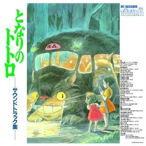 【限定アナログ盤】久石譲 - となりのトトロ サウンドトラック(12インチレコード)