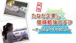 御城勉強ラヂヲ第04回 小田原城取材回