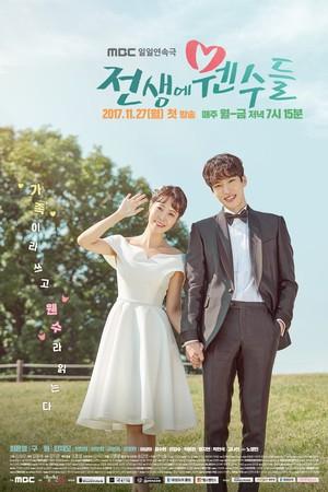 韓国ドラマ【前世の敵〜愛して許して〜】DVD版 全123話