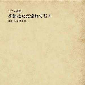 ★限定★【譜面】スガダイロー ソロピアノ作品『季節はただ流れて行く』2018年3月19日発売