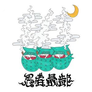 【4/21より順次発送】NINJA MOB 2 - 忍者最部 < CD >