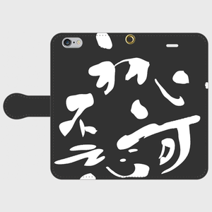 スマホケース「初心不可忘」 手帳型スマホケース 黒 iPhone6/6s