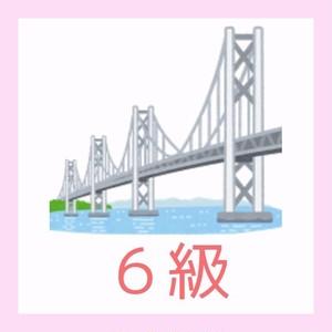 漢字の寺子屋6級(町のなか)