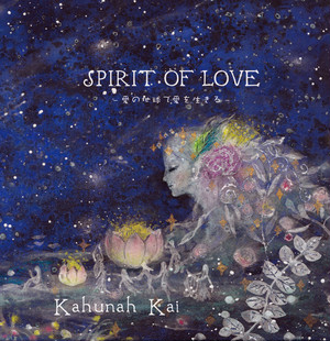 *Kahunah Kai * CDAlbum「SPIRIT OF LOVE-愛の地球で愛を生きる- 」
