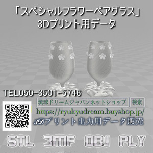 「スペシャルフラワーペアグラス」3Dプリント用データ