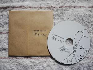 今川裕美 piano solo「青年と死」