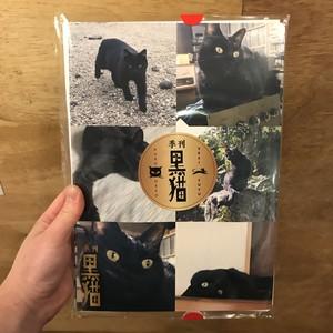 「季刊・黒猫2021冬」