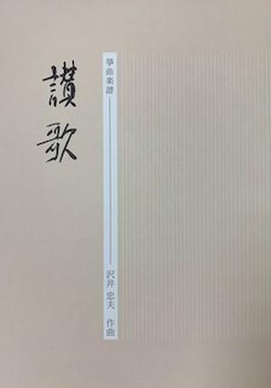 S24i98 讃歌(箏ソロ/沢井忠夫/楽譜)