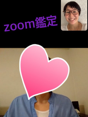 zoomで占い鑑定