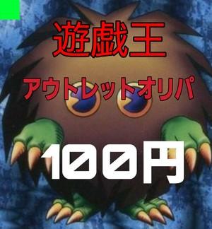 !令和! 第1弾 遊戯王 アウトレットオリパ