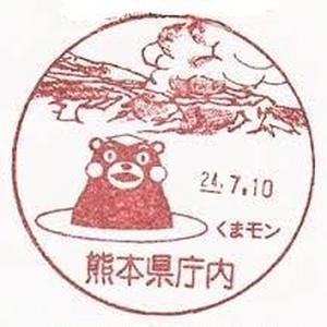 くまモン 風景印