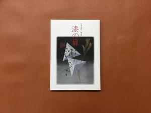 漆の扉【新本】