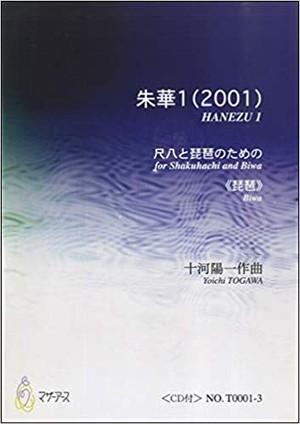 T0001 HANEZU 1(Shakuhachi and Biwa/Y. TOGAWA /Full Score)