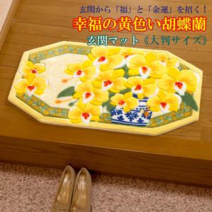 幸福の黄色い胡蝶蘭八角 玄関マット 4560162564896 大きいサイズ イエロー
