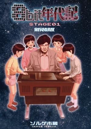 8bit年代記STAGE01(新装版)
