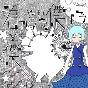1st mini Album「君と僕」