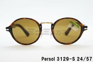 【正規取扱店】Persol(ペルソール) 3129-S 24/57 偏光レンズ