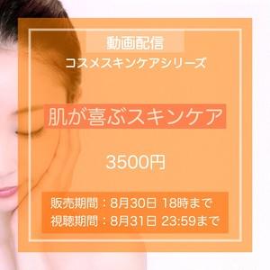 動画配信:【Vol.1 肌が喜ぶスキンケア】講師 岩井樹里