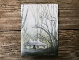 絵本  旅のサーカス