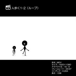 人歩く1-2(ループ)